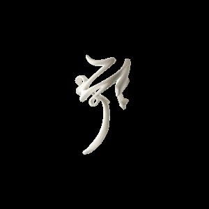 Кольцо «Томо» ALCHEMIA